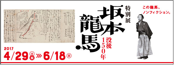 150th Year Commemorative Special Exhibition Sakamoto Ryōma: Japan's Favorite Hero