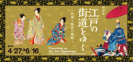 Traveling on the Edo Highways: A Journey of Shogun and Princesses