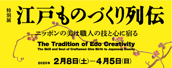 The Tradition of Edo Creativity-The Skill and Soul of Craftsmen Give Birth to Japanese Beauty-