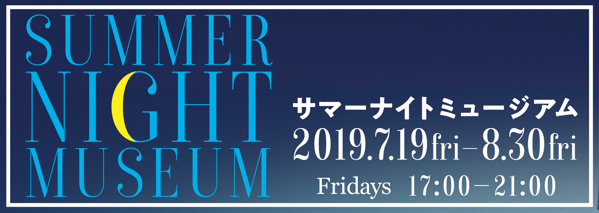 SUMMER NIGHT MUSEUM 2019.7.19 Fri - 8.30 Fri