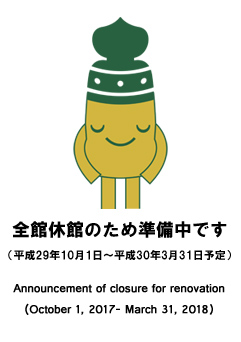Announcement of closure for renovation